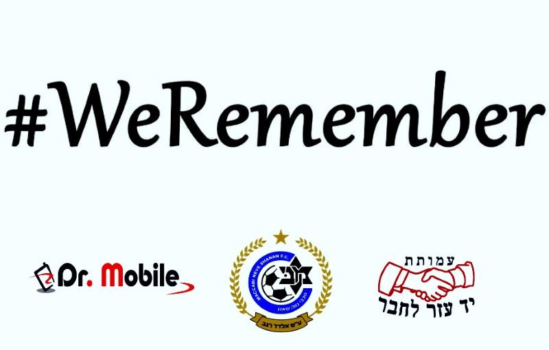 """קמפיין """"אנחנו זוכרים"""" של מועדון הכדורגל """"מכבי נווה שאנן אלדד""""."""