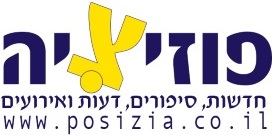לוגו אתר חדשות פוזיציה!