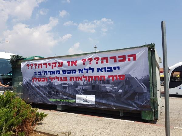 שלטי מחאה של חקלאי הגליל והגולן