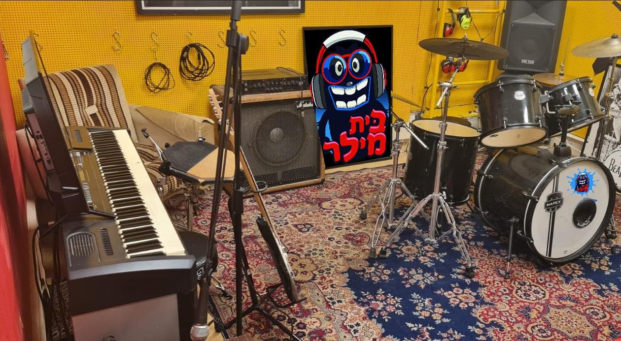 """חדר חזרות ואולפן הקלטות קהילתי יוקם ב""""בית מילר"""" בשיתוף מועדון """"רוטרי חיפה"""""""