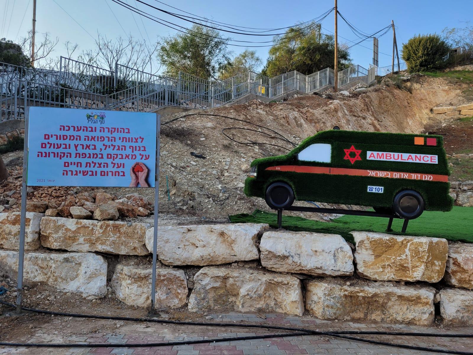 """עיריית נוף הגליל הציבה מיצג אמבולנס ירוק עשוי דשא סינטטי בכניסה למתחם מד""""א, כאות הוקרה והערכה לפועלם של הצוותים הרפואיים במגפת הקורונה"""