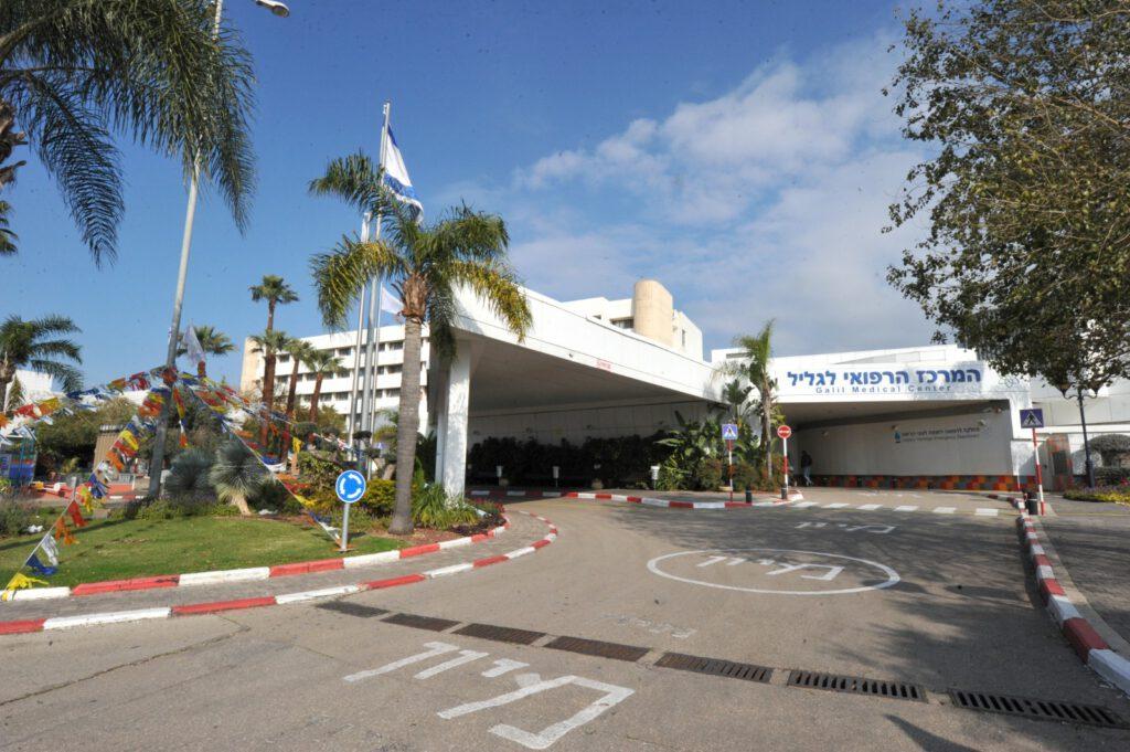 הכניסה לחדר המיון במרכז הרפואי לגליל