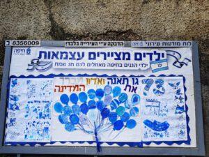 ילדי חיפה מציירים עצמאות על לוחות המודעות העירוניים