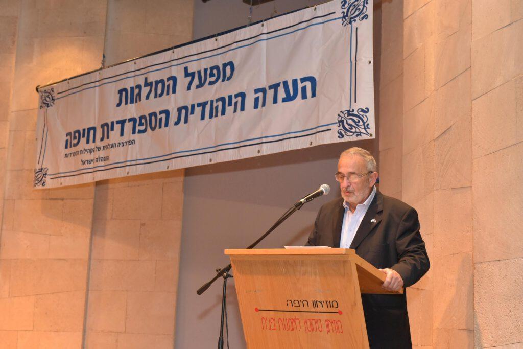 מלגות של עמותת העדה הספרדית בחיפה