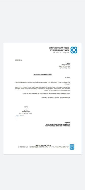 """מכתב ממשרד הרווחה מביע הערכה ל""""יד עזר לחבר"""" – ולומד מהעמותה"""