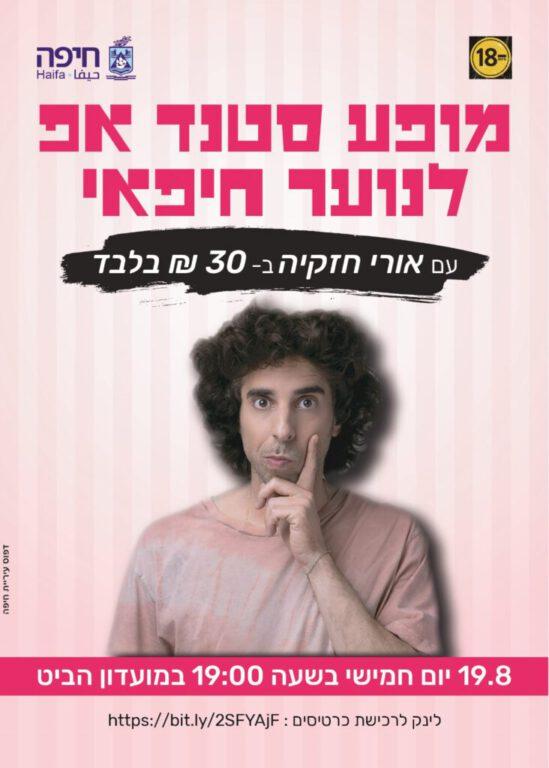 אירועי קיץ בחיפה