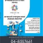 חדש ב״מרכז לחיים עצמאיים״ בחיפה – אקדמיה להכשרות וסדנאות