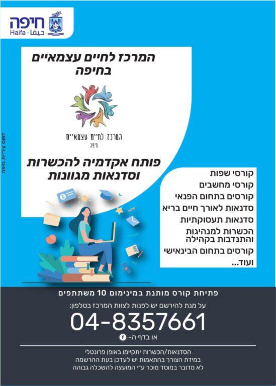 חדש ב״מרכז לחיים עצמאיים״ בחיפה - אקדמיה להכשרות וסדנאות