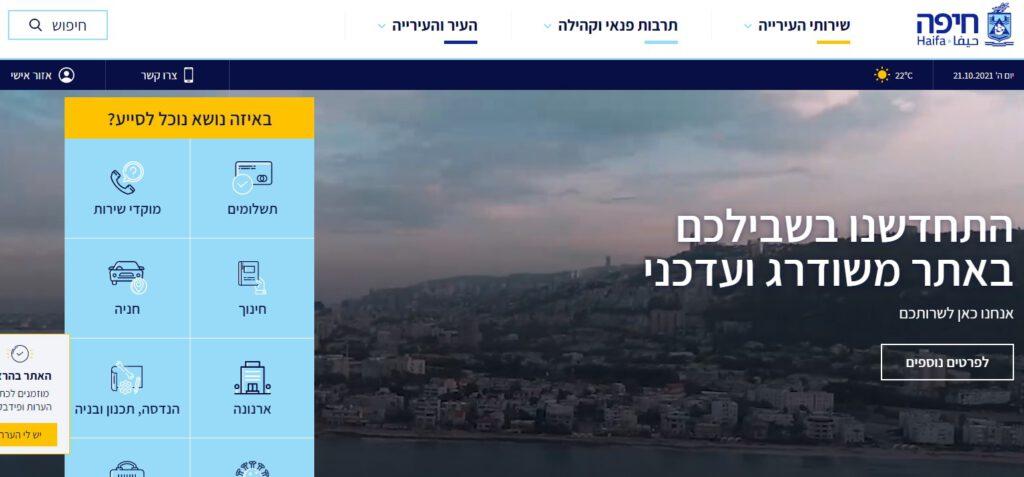 אתר חדש לחיפה